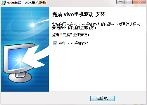 vivo手机驱动截图