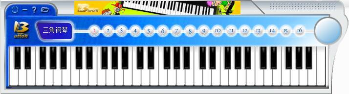 三角钢琴模拟软件