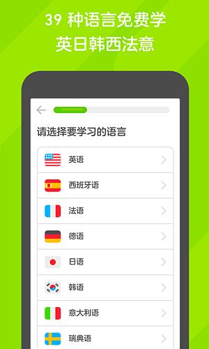 多邻国Duolingo截图1