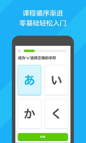 多邻国Duolingo截图2