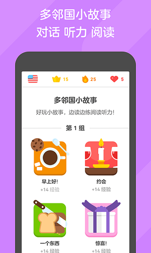 多邻国Duolingo截图3