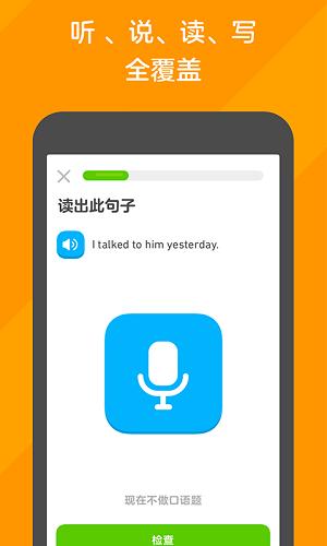 多邻国Duolingo截图4