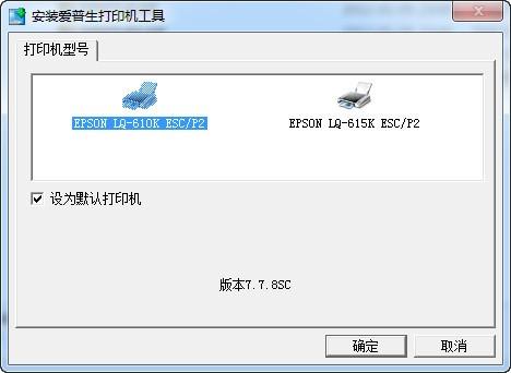 爱普生Epson LQ-610K打印机驱动