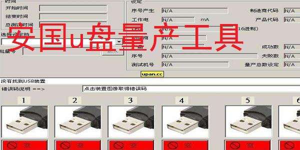 安国u盘量产工具截图