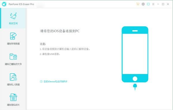PanFone iOS Eraser Pro截图1