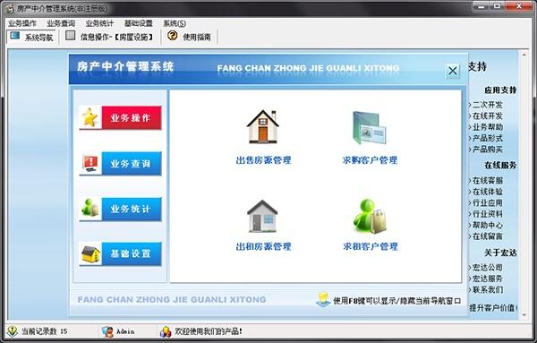 宏达房产中介管理系统