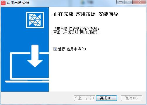 华为应用市场PC端测试版截图