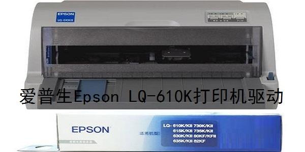 爱普生Epson LQ-610K打印机驱动截图