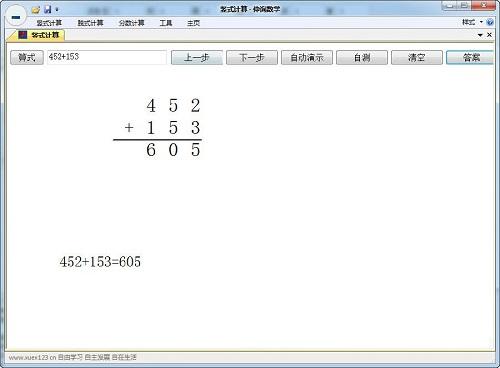 竖式计算器截图