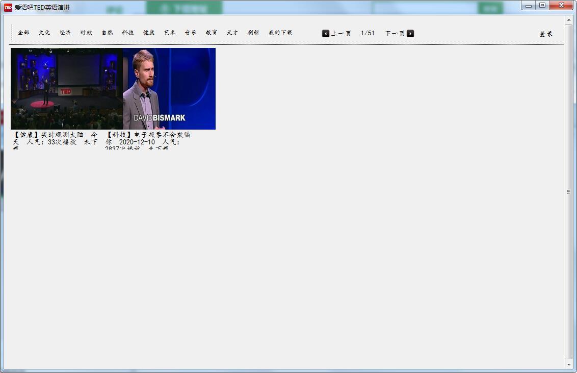TED英语演讲软件截图1