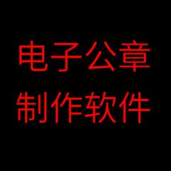 印章制作国产在线精品亚洲综合网