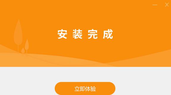 乐橙电脑客户端截图