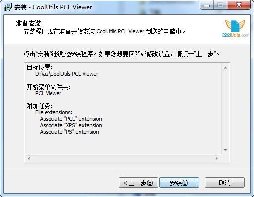 CoolUtils PCL Viewer截图