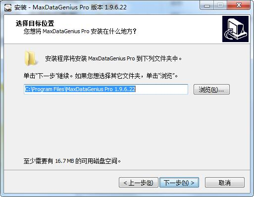 MaxDataGenius Pro截图