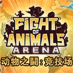 動物之斗:競技場