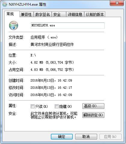 黄河农村商业银行网银控件截图1