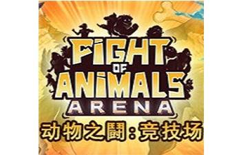 动物之斗:竞技场段首LOGO