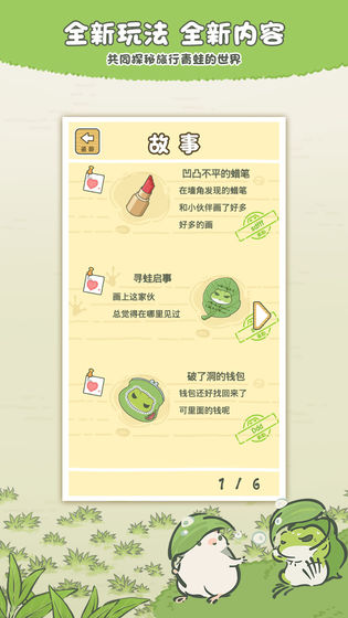 旅行青蛙:中国之旅截图