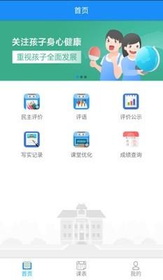 慧知行初中版截图