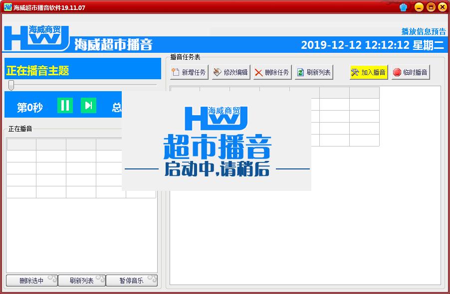 海威超市播音软件截图
