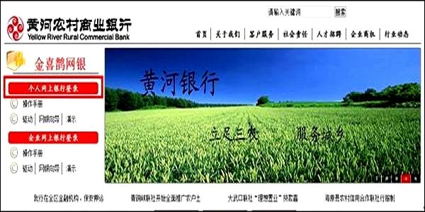 黄河农村商业银行网银控件截图