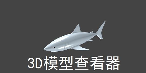 3D模型查看器截∴�D