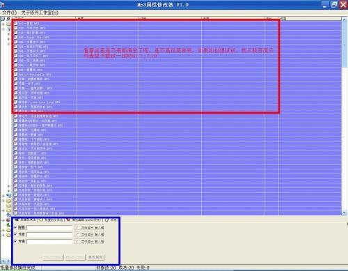 MP3属性修改器截图