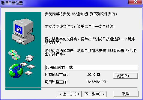 MP3播放器截图