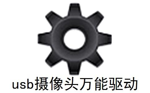 usb摄像头万能驱动段首LOGO