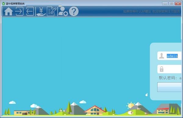 蓝牛租房管理系统截图1