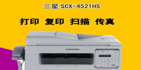 三星SCX-4521F多功能一体机扫描驱动截图