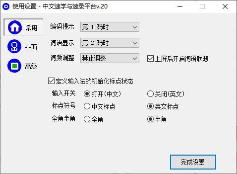 中文速学与速录平台截图1