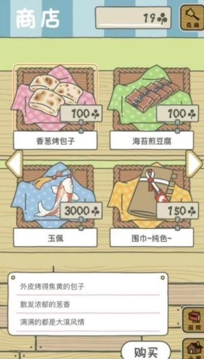 旅行青蛙·中国之旅截图