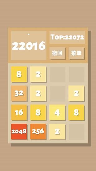 2048清截图