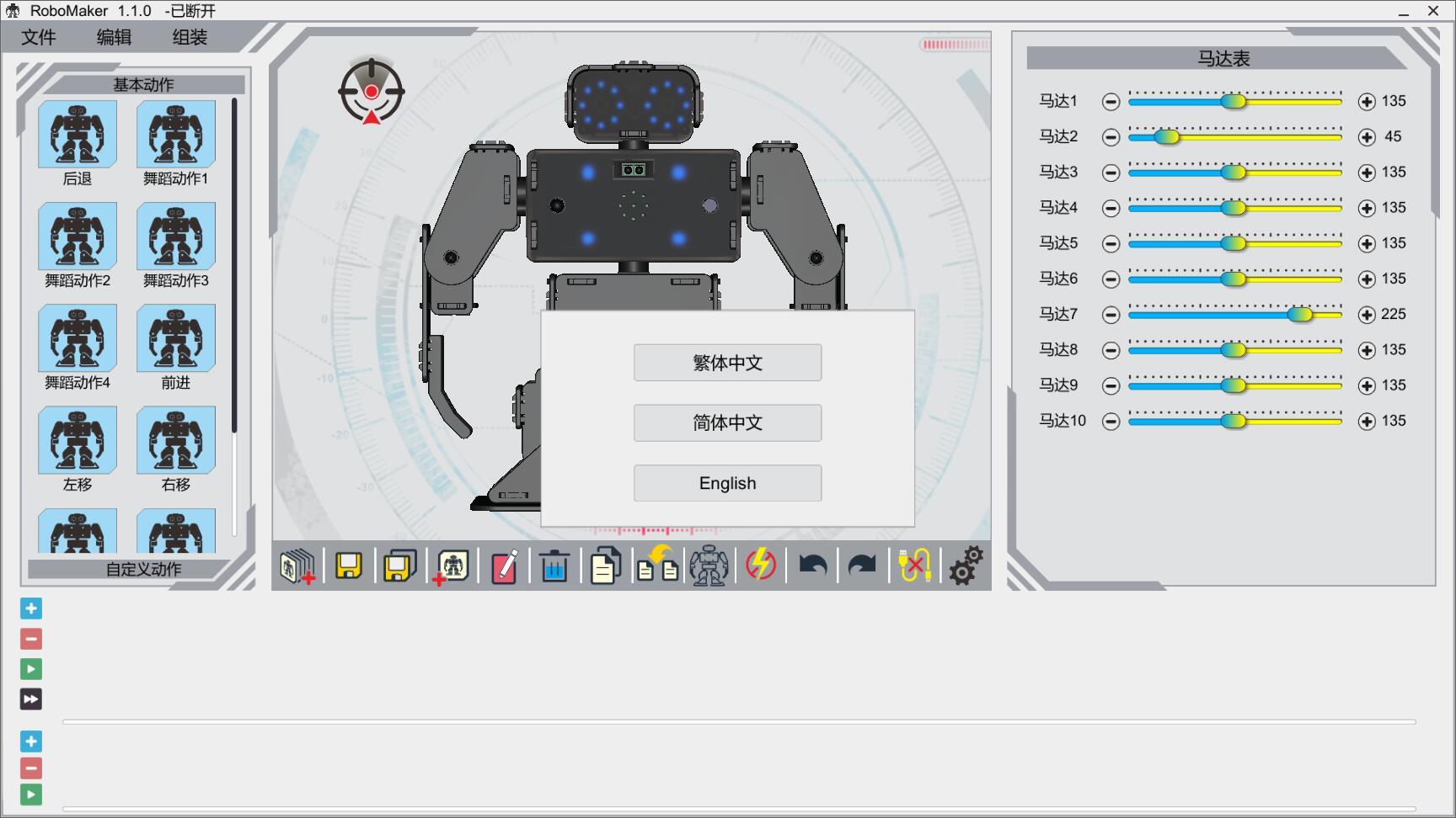 RoboMaker截图