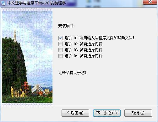 中文速学与速录平台截图