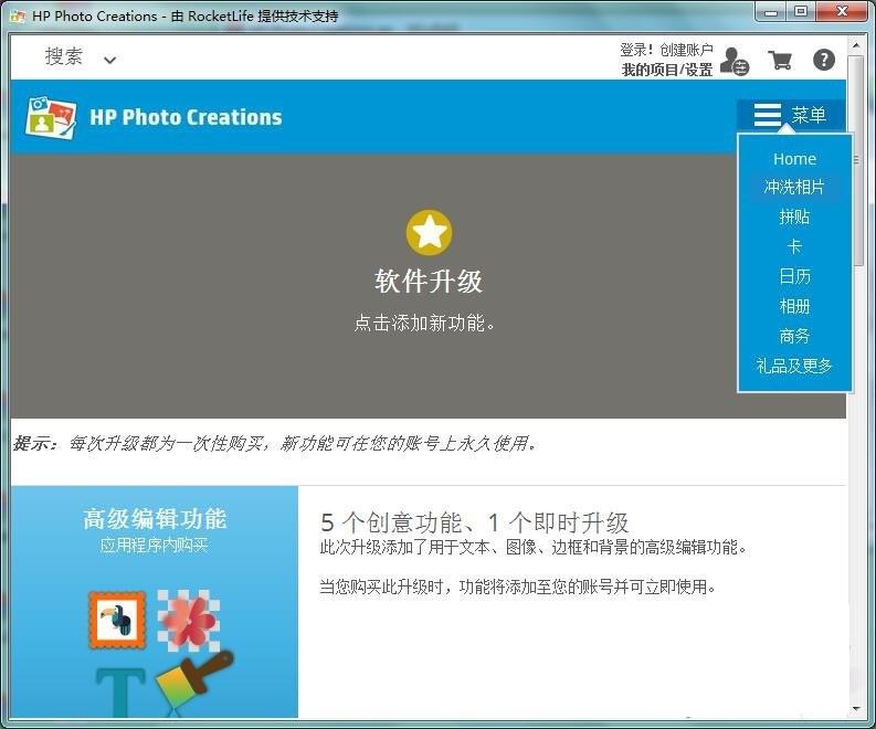 HP Photo Creations截图