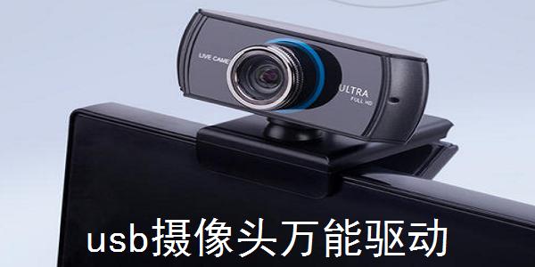 usb摄像头万能驱动截图