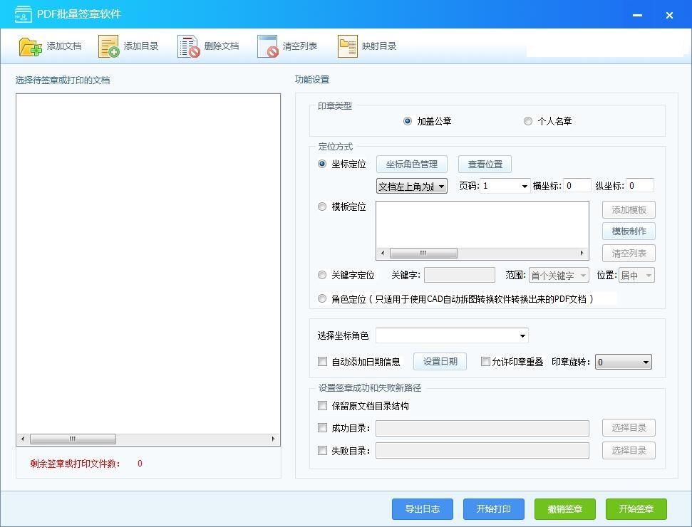 PDF批量签章软件截图