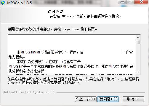 MP3Gain截图