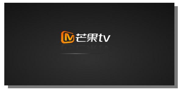 芒果tv截图