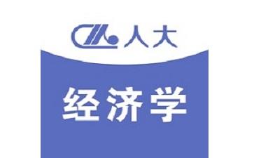 人大经济段首LOGO