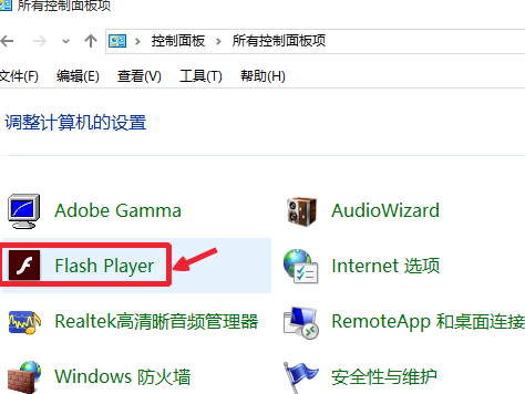 Adobe Flash Player for FireFox截图1