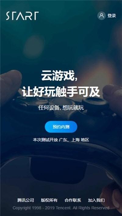 腾讯START云游戏TV版截图