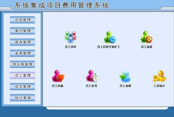宏达系统集成项目费用管理系统截图1
