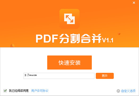 PDF猫PDF分割合并工具截图