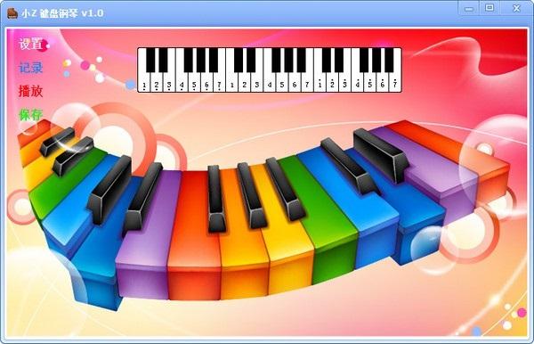 小Z键盘钢琴截图1