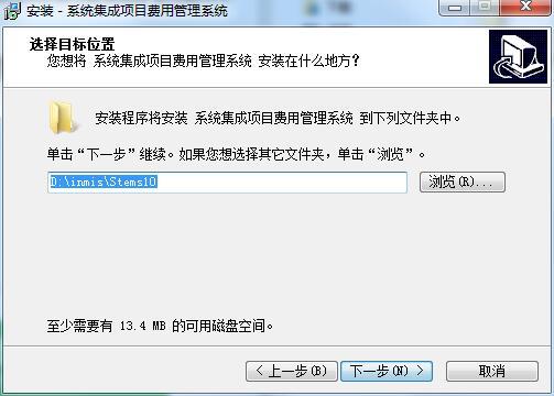宏达系统集成项目费用管理系统截图