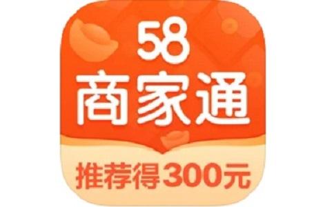 58商家通段首LOGO