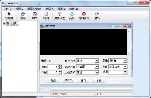 LED广告屏字幕编辑器(LedArtist)截图